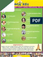 SpoorthyPadham,Telugu Weekly magazine latest issue.2/07/2012