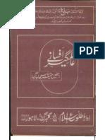 Alamgeer Afsaanay by Allama Parwez