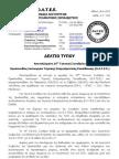 ΔΤ ΟΛΤΕΕ-Αποτελέσματα 14ου Συνεδρίου