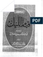 Mukhtasar Qayaam-ul-Lail-Lil-Marozi