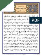 Du'a Nisf Sha'ban - The Traditional Supplication of Mid-Sha'ban