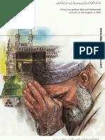 QuranicVerses
