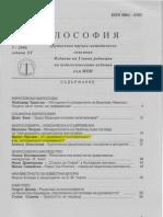 """Васил Пенчев. От """"времевост и историчност"""" към """"историчност и времевост"""""""