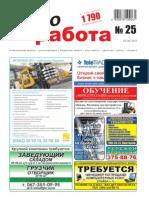 Aviso-rabota (DN) - 25 /059/