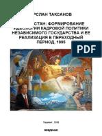 Идеология кадровой политики Узбекистана, 1995