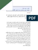 إعراب القرآن-علي بن إسماعيل