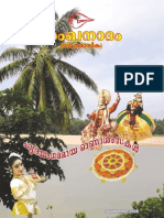 Sanganatham August 2008 Issue
