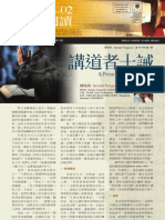 麥種閱讀2012-02
