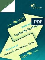 معجم المصطلحات الدبلوماسية والسياسية