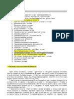 Uvod u metodiku Izdvojena Dodatna Pitanja (06)