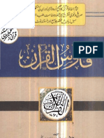 Www.kitabosunnat.com Qamoos Ul Quran