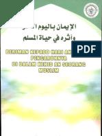 Beriman kepada hari akhir dan pengaruhnya dalam kehidupan seorang muslim
