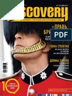 Discovery №7 (июль 2011)