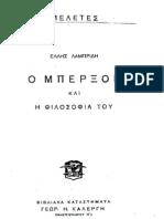 Λαμπρίδη Έλλη_Ο Μπερξόν και η φιλοσοφία του_ΜΕΛΕΤΕΣ 1 (15-01-1929)