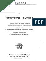 Bayen Maurice-Honnert Robert_Ενοποίηση-Μελέτη για τη σύγχρονη Φυσική, μτφρ Λαμπρίδη Έλλη_ΜΕΛΕΤΕΣ 3 (15-02-1929)