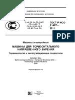 ГОСТ машины ГНБ ГОСТ Р ИСО 21467-2011