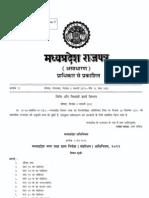 Bhumi Vikas 2012 AMDMT