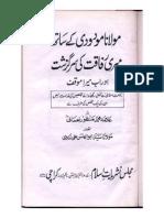 Real Face of Mawdudi and Jamat e Islami by Maulana Manzoor Naimani