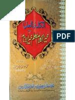 Al-Kalimat Al-Úlyā li Ílāi Ílm Al-Muştafā (ver. 2)