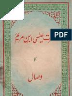 Hazrat Essa Ibn-E-Mariyum (as) Ka Visaal (Book)