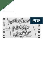 Blasphemous Jamat-E-Islami and Mawdudi
