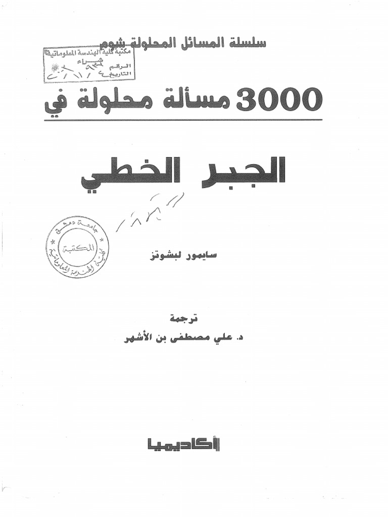 المعادلات التفاضلية النظرية والتطبيق pdf