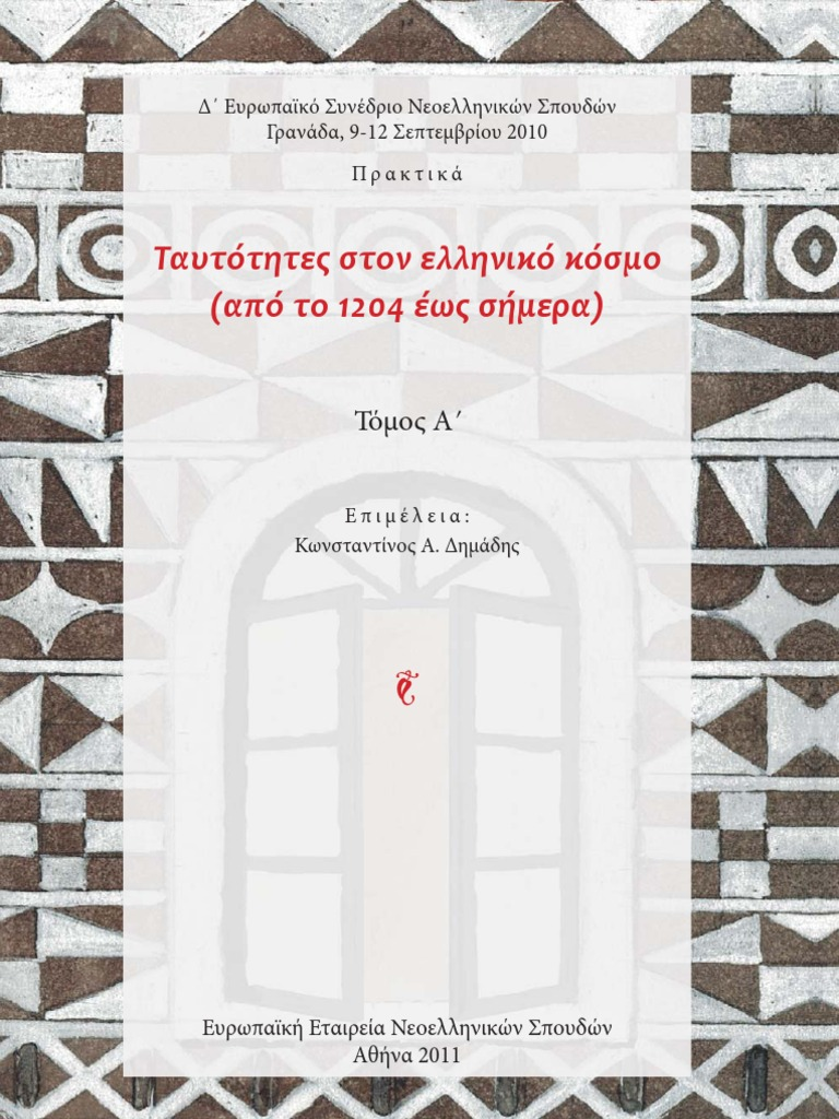 Identities in the Greek World Granada 2010 Congress Vol 1 2011 Isbn 978 960  99699 3 2 e899eea1113