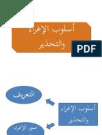 Qawaid Lughah Presentation..