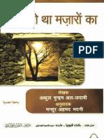 Islamic Hindi ( हिन्दी ) Book 10