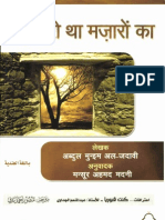 Top Islamic Books Pdf Hindi