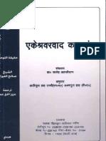 Islamic Hindi ( हिन्दी ) Book 14
