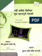 Islamic Hindi ( हिन्दी ) Book 15