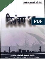 Islamic Hindi ( हिन्दी ) Book 17