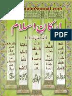 Arkane Islam Aik Ajmali Jaiza