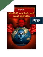 Saving the Earth From Demon (Telugu)