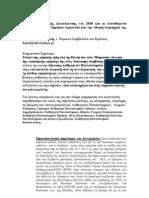 Σύμβαση Δανειακής Διευκόλυνσης
