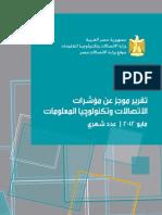 تقرير موجز عن مؤشرات الاتصالات وتكنولوجيا المعلومات | مايو 2012