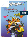 AshinnSanDarTiKA-story