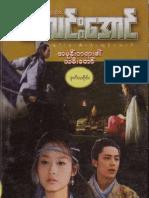Nay  Lin Aung - a mone ta yar ei ta mee taw 2