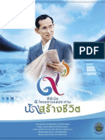 5 Irrigation Projects Initiated by His Majesty the King