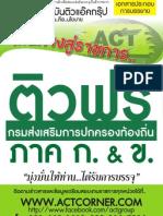 ติวฟรี_กข_สถ_55_01.pdf