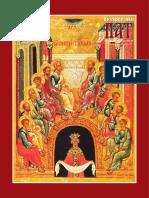 Православен Пат 29