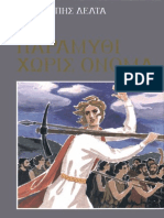 Paramithi Xoris Onoma (Παραμύθι Χωρίς Όνομα)