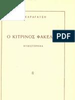 o Kitrinos Fakelos
