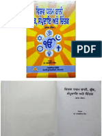 Vishav Dharam Bani Granth Sampradye Te Chintak-Sarabjinder Singh