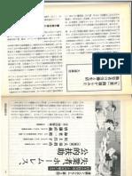経済2003年12月号「失業者、ホームレス、公的扶助」