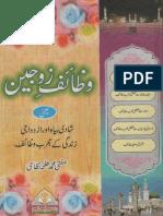 Wazaif e Zaujain by Shaykh Mufti Muhammad Talha Nizami