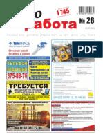 Aviso-rabota (DN) - 26 /060/
