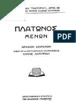 Πλάτων_Μένων, μτφρ Λαμπρίδη Έλλη_1938