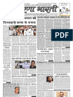 prernabharti_11thJuly12_issue29